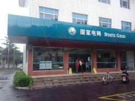 沁园直饮水机入驻江苏省电网营业厅